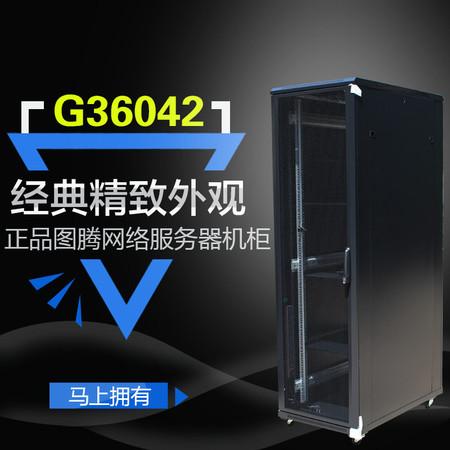 图腾机柜G36042